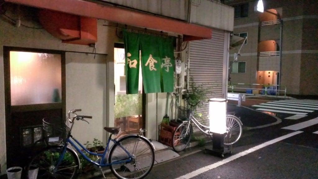 ドラマ版孤独のグルメに出た定食屋 ~ 駒込 和食亭