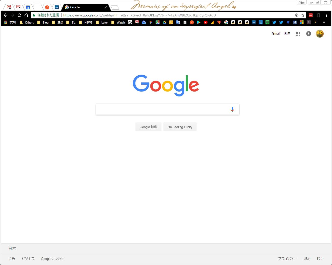 GoogleChrome オススメ設定